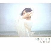 今日だけの音楽 [CD+Blu-ray Disc]<初回限定盤>