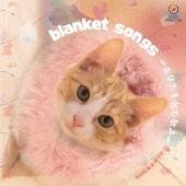 blanket songs ~あなたを包む歌声~