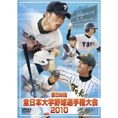 全日本大学野球選手権大会2010 [TDV-20389D]