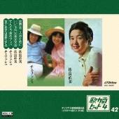 佐良直美/歌カラ・ヒット4 (42) [VIMEG-10930]
