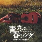 寺島まゆみ/青春カバーソング フォーク編 ~彼女が彼を歌ったら~ [TECE-3121]