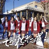 NMB48/てっぺんとったんで! (Type-N) [CD+DVD] [YRCS-95007]
