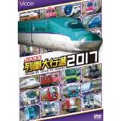 日本列島列車大行進2017
