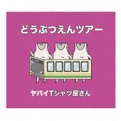 どうぶつえんツアー [CD+DVD]<初回盤>