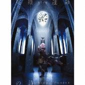 英雄 運命の詩 [CD+DVD]<初回生産限定盤>