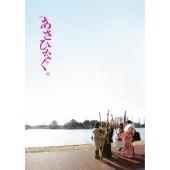映画『あさひなぐ』 スペシャル・エディション<完全生産限定版>