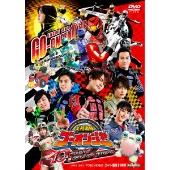 八手三郎/炎神戦隊ゴーオンジャー 10 YEARS GRANDPRIX [DSTD-20111]