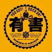 聖飢魔II/有害 [Blu-spec CD2] [MHCL-30100]