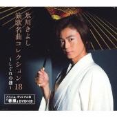 氷川きよし/氷川きよし 演歌名曲コレクション18 ~しぐれの港~ [CD+DVD] [COZP-776]