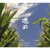 遊助/とうもろこし/Earth Child [CD+DVD] [SRCL-8322]