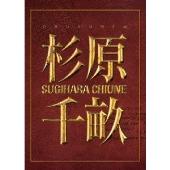 杉原千畝 SUGIHARA CHIUNE 愛蔵版 [Blu-ray Disc+DVD]