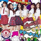 サマータイム! [CD+DVD]<初回限定盤B>