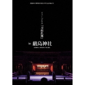 嚴島神社 世界遺産登録20周年記念奉納行事 ミュージカル『刀剣乱舞』 in 嚴島神社 [DVD+CD]<通常盤>