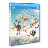 フェリシーと夢のトウシューズ [Blu-ray Disc+DVD]