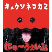 にゅ~うぇいぶ [CD+DVD]<初回限定盤>