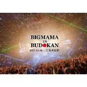 BIGMAMA in BUDOKAN<初回限定仕様>