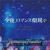 「今夜、ロマンス劇場で」 オリジナル・サウンドトラック