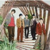 君のうた [CD+DVD]<初回限定盤>