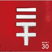 30 [CD+グッズ]<初回生産限定盤>