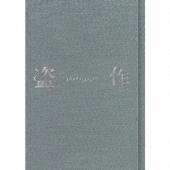 盗作 [CD+小説「盗作」+カセット]<初回限定盤>