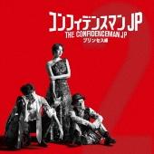 映画「コンフィデンスマンJPプリンセス編」オリジナルサウンドトラック