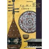 "NHKスペシャル 天皇が創った至宝 ~正倉院宝物が伝える""日本誕生""~"