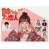 姉ちゃんの恋人 Blu-ray BOX