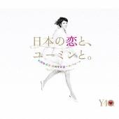 松任谷由実 40周年記念ベストアルバム「日本の恋と、ユーミンと。」 -GOLD DISC Edition-<期間限定盤>