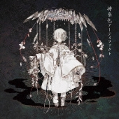 神楽色アーティファクト [CD+DVD]<初回生産限定盤B>