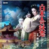 白夫人の妖恋 オリジナル・サウンドトラック