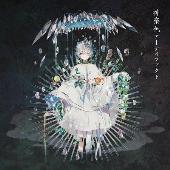 神楽色アーティファクト [CD+DVD]<初回生産限定盤A>