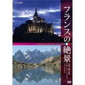 フランスの絶景 自然と祈りの旅 ◇モン・サン・ミシェル ◇モンブラン [NSDS-14427]