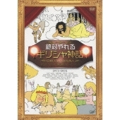 絶対やれるギリシャ神話 DVD-BOX(4枚組) [VPBF-13954]