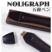 ナカノ ノリグラフ 五線ペン