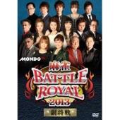 麻雀BATTLE ROYAL 2013 副将戦 [FMDS-5164]