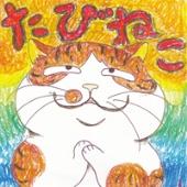足袋猫/終焉の序章 [ISW-003]