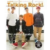 Talking Rock! 2018年4月号
