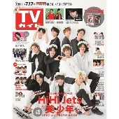 TVガイド 関東版 2020年7月17日号