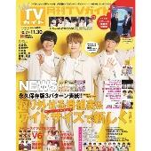 月刊TVガイド関東版 2020年12月号
