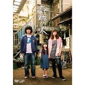 奇跡の人 DVD-BOX<初回限定仕様版>