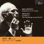 山田一雄/ベートーヴェン: 交響曲第3番「英雄」; モーツァルト: 「後宮からの逃走」序曲 [TWCO-1013]