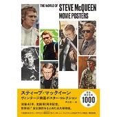 スティーブ・マックイーン ヴィンテージ映画ポスター・コレクション ポスター・アートで見る〈キング・オブ・クール〉の肖像<完全限定生産: 1,000部>