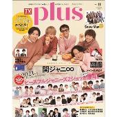 TVガイドPLUS Vol.41