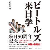ビートルズ来日学 1966年、来日時の4人に接した日本人関係者の証言