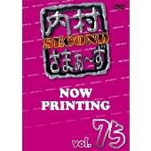 内村さまぁ~ず SECOND vol.75