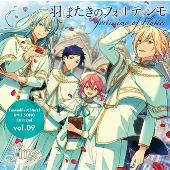 あんさんぶるスターズ! ユニットソングCD 2nd vol.09 fine