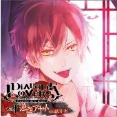 緑川光/DIABOLIK LOVERS ドS吸血CD Vol.1 アヤト cv.緑川光 [REC-006]
