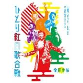 桑田佳祐オリンピックソング