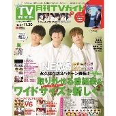 月刊TVガイド関西版 2020年12月号