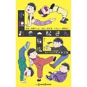 小説おそ松さん 後松 ストラップ付き限定版 (仮)
